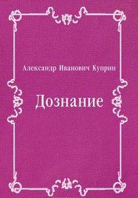 Куприн Дознание