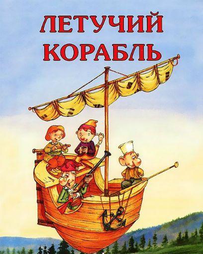 Сказка Летучий корабль