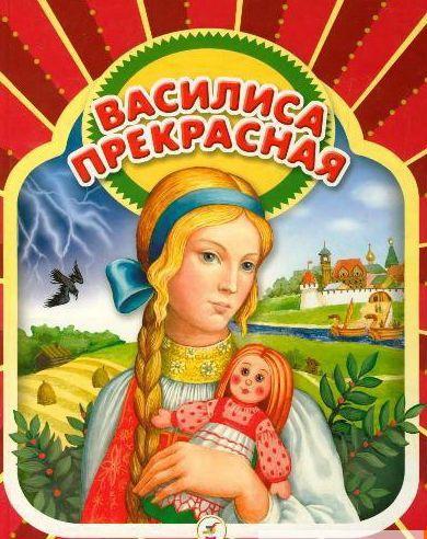 Сказка Василиса Прекрасная