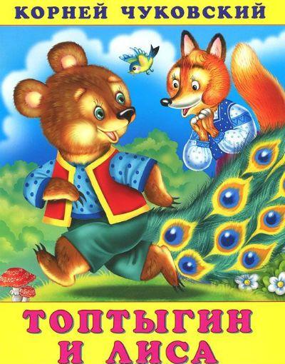 Топтыгин и Лиса