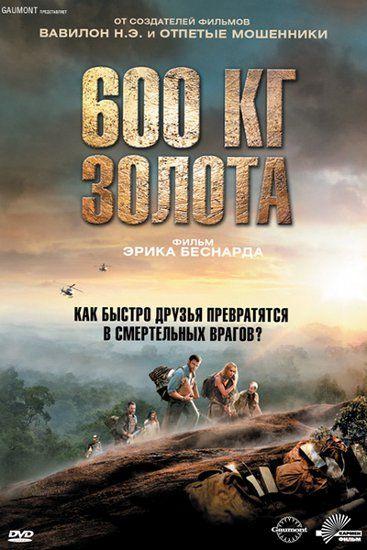 Фильм 600 кг золота