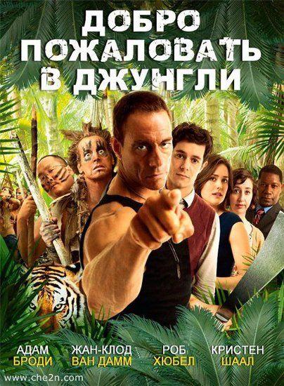 Фильм Добро пожаловать в джунгли