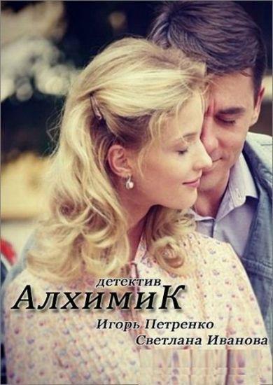 Фильм Алхимик