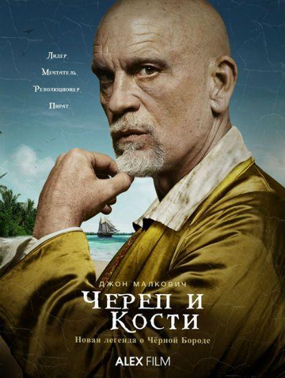 Фильм Череп и кости