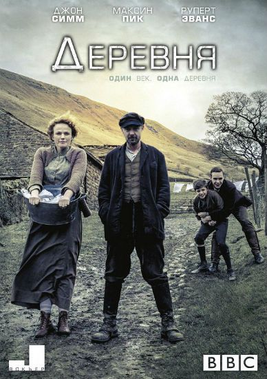 Фильм Деревня