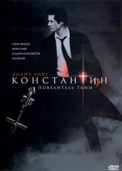 Фильм Константин