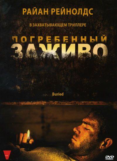 Фильм Погребенный заживо