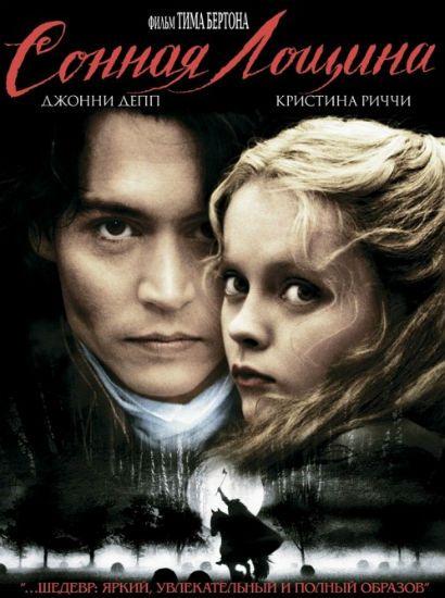 Фильм Сонная лощина