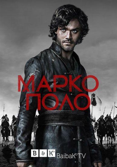 Сериал Марко Поло
