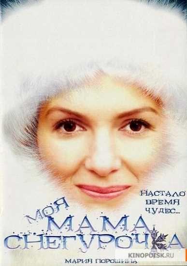 Фильм Моя мама – Снегурочка!