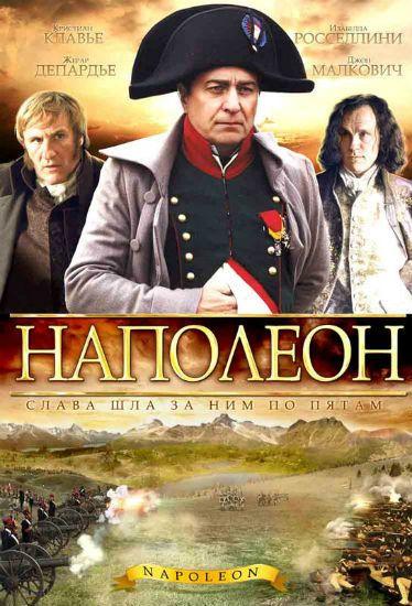 Фильм Наполеон