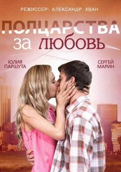 Фильм Полцарства за любовь