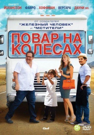 Фильм Повар на колесах