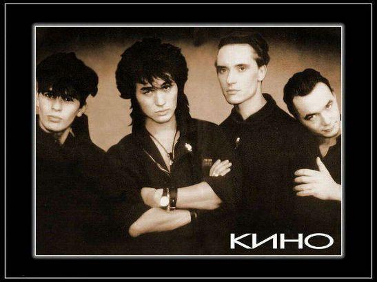 Рок-группа Кино