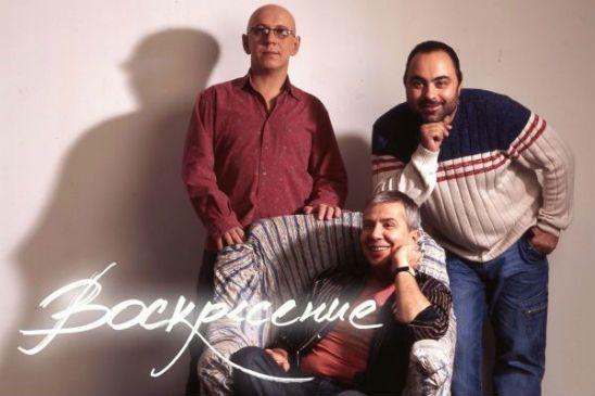 Рок-группа Воскресение