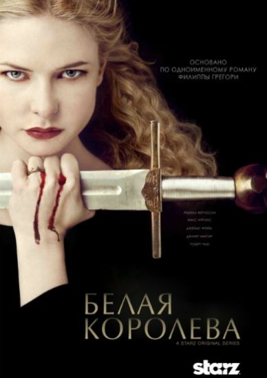 Сериал Белая королева