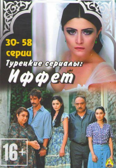 Сериал Иффет