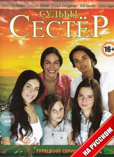 Сериал Судьбы сестер