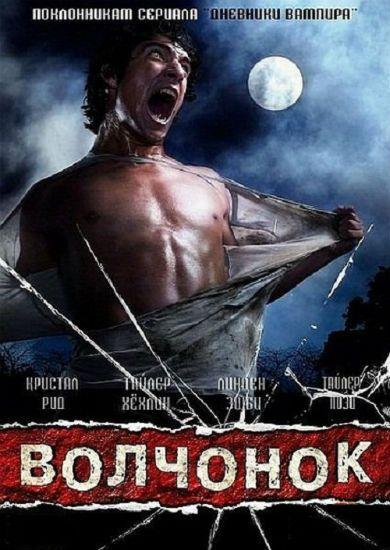 Сериал Волчонок