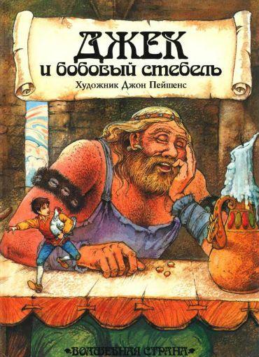 Сказка Джек и бобовый стебель