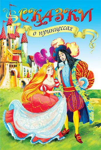 Сказка Горбатая принцесса
