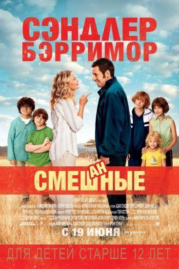 Фильм Смешанные