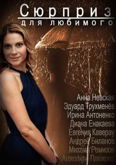 Фильм Сюрприз для любимого