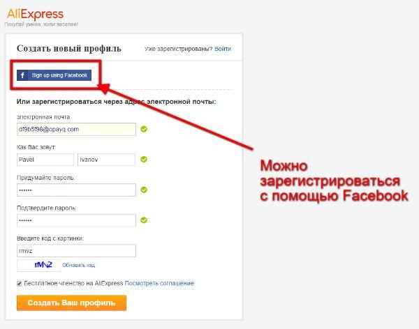 Алиэкспресс регистрация фото