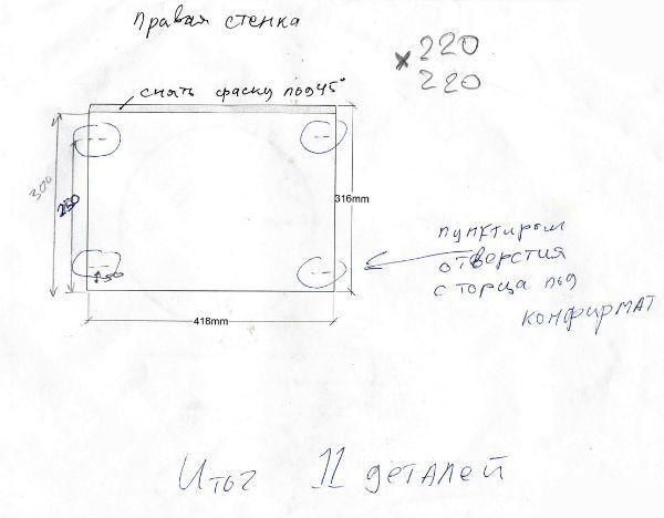 Схема правой стенки фото