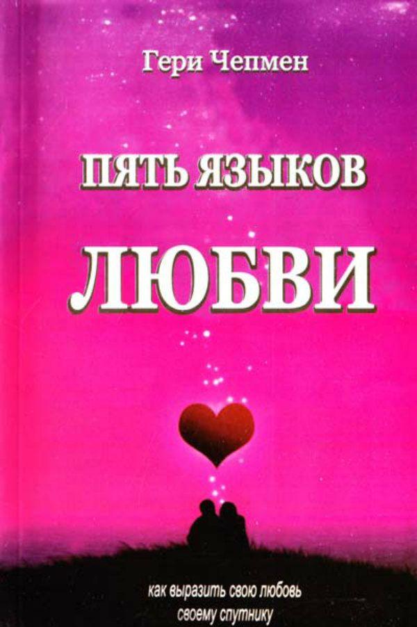 Пять языков любви фото