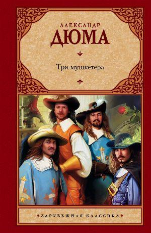 Три мушкетера фото