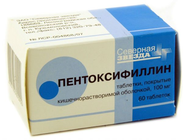 Пентоксифиллин фото