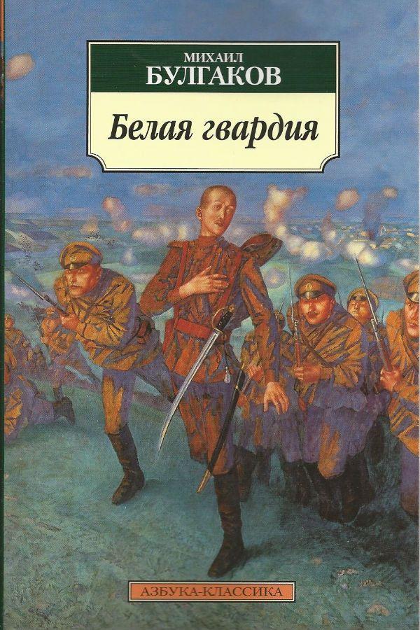 «Белая гвардия» — Михаил Булгаков фото