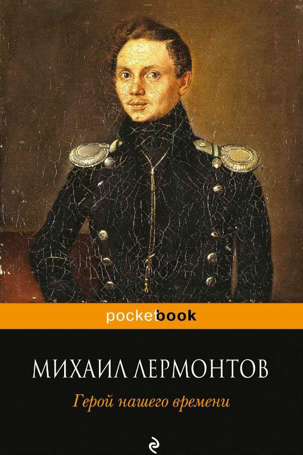 «Герой нашего времени» — Михаил Лермонтов фото