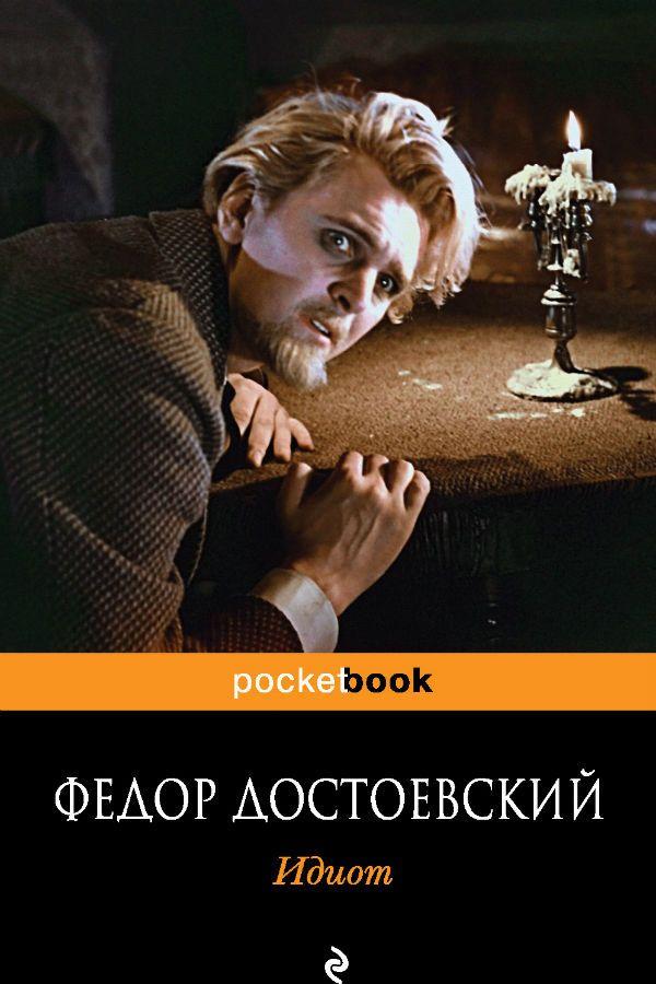 «Идиот» — Федор Достоевский фото
