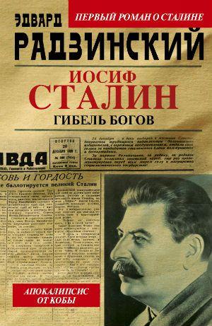 Иосиф Сталин. Гибель богов фото