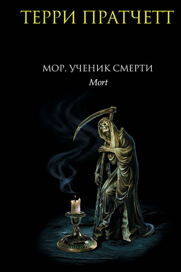 «Мор, ученик смерти» — Терри Пратчетт фото