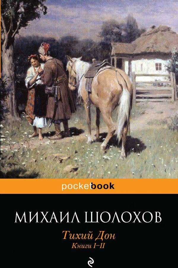 «Тихий Дон» — Михаил Шолохов фото