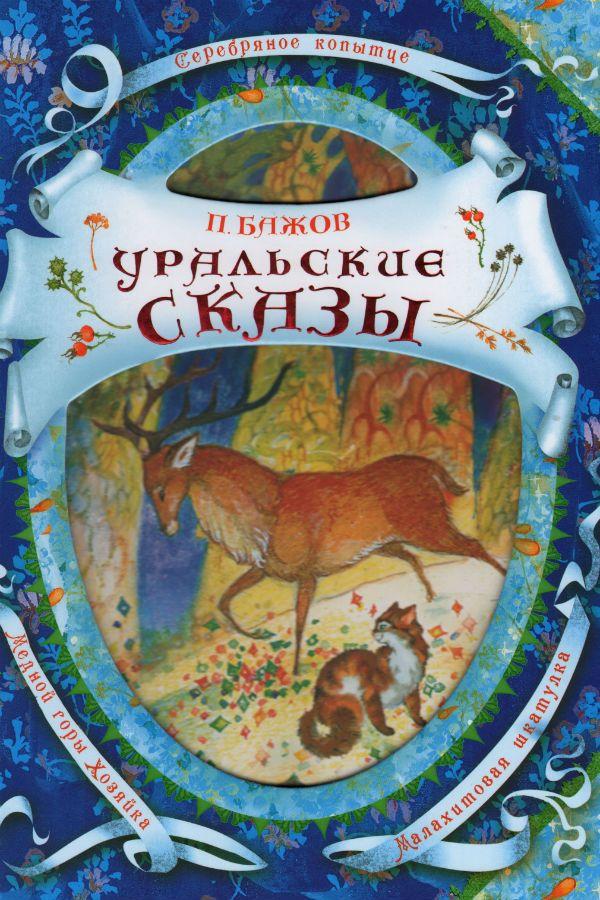 «Уральские сказы» — Павел Бажов фото