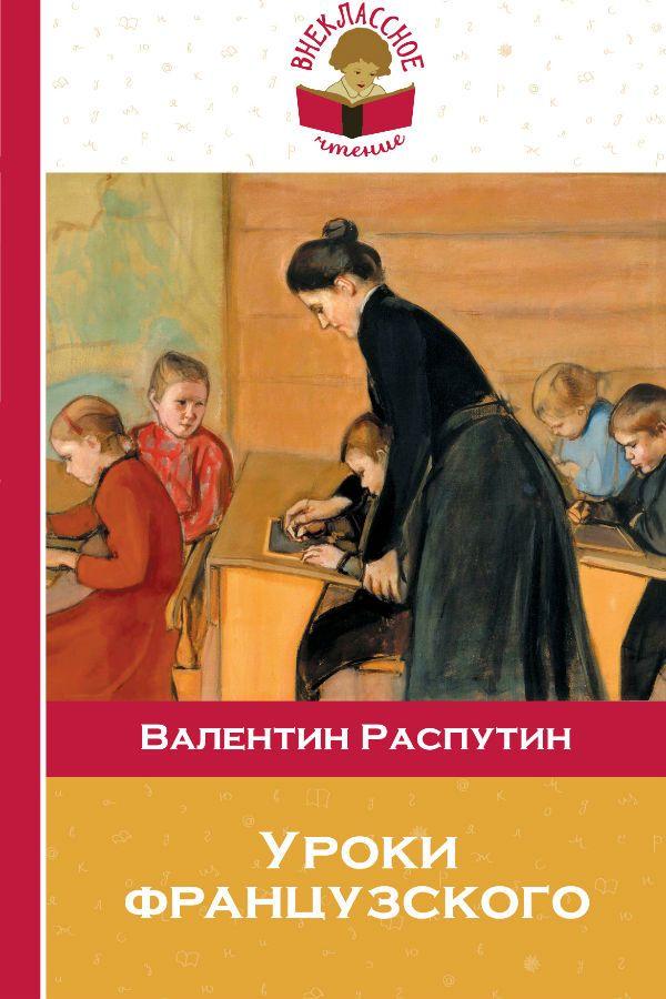 «Уроки французского» — Валентин Распутин фото