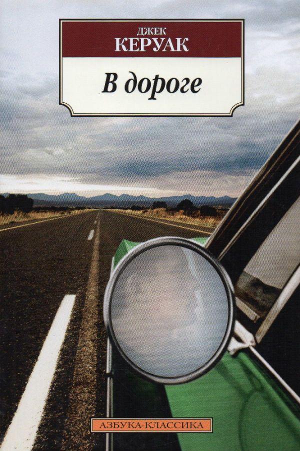 «В дороге» — Джек Керуак фото
