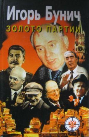 Золото партии фото