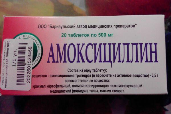Амоксицилин таблетки фото