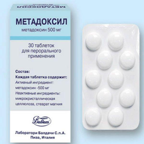Метадоксил фото