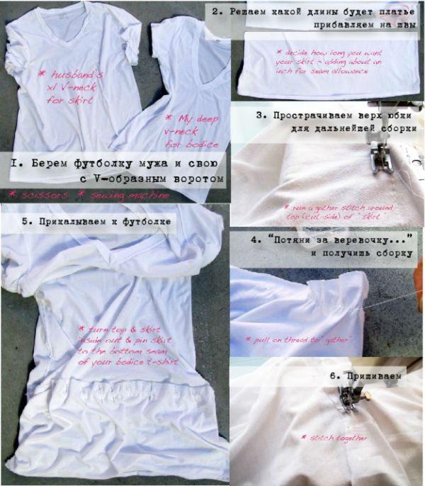 Платье из двух футболок 2 фото