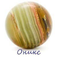 Камень оникс и его свойства (Фото)