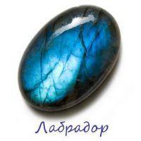 Камень лабрадор и его свойства (Фото)