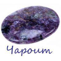 Камень чароит и его свойства (Фото)