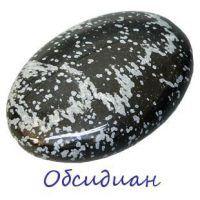 Камень обсидиан и его свойства (Фото)