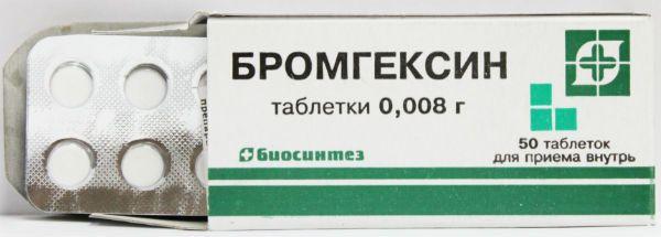Бромгексин таблетки от кашля фото